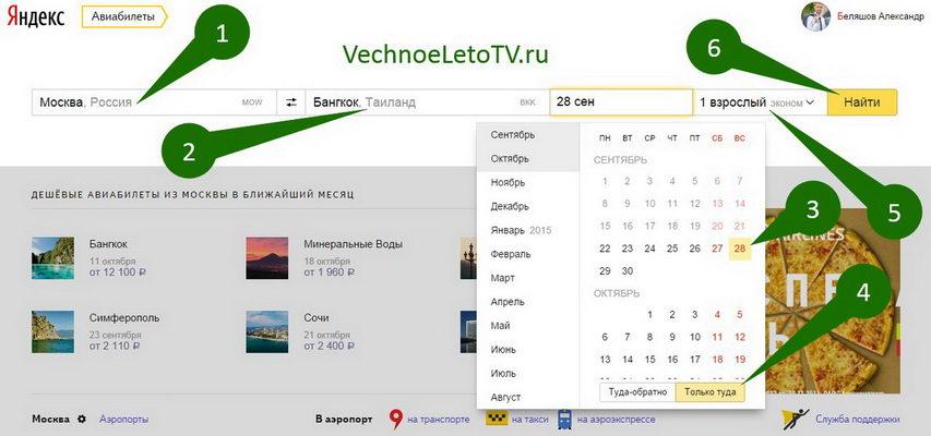 Как купить авиабилеты в Тайланд дешево - avia.yandex.ru