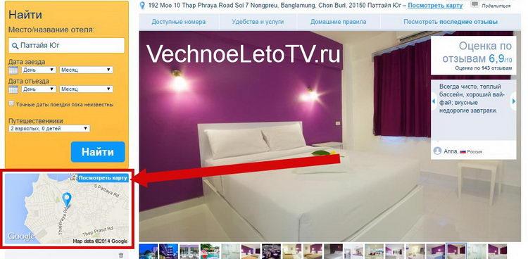 Как забронировать отель в Тайланде самостоятельно
