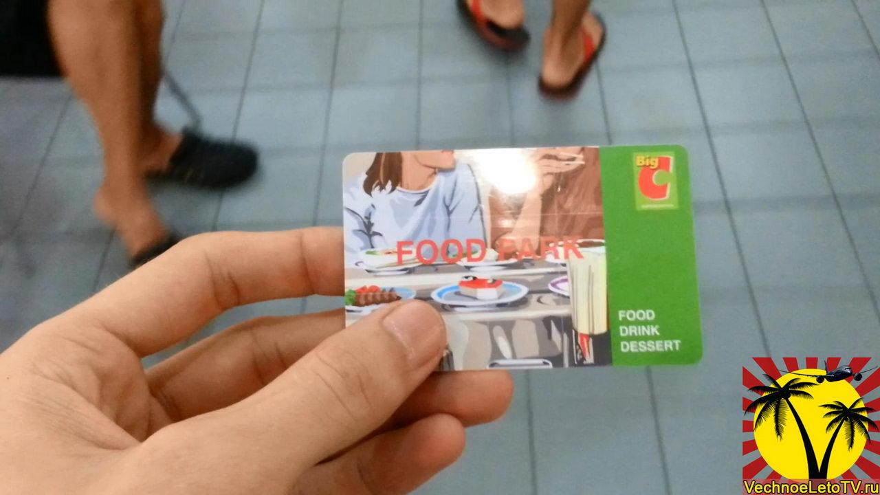 BigC-Food-Park-card