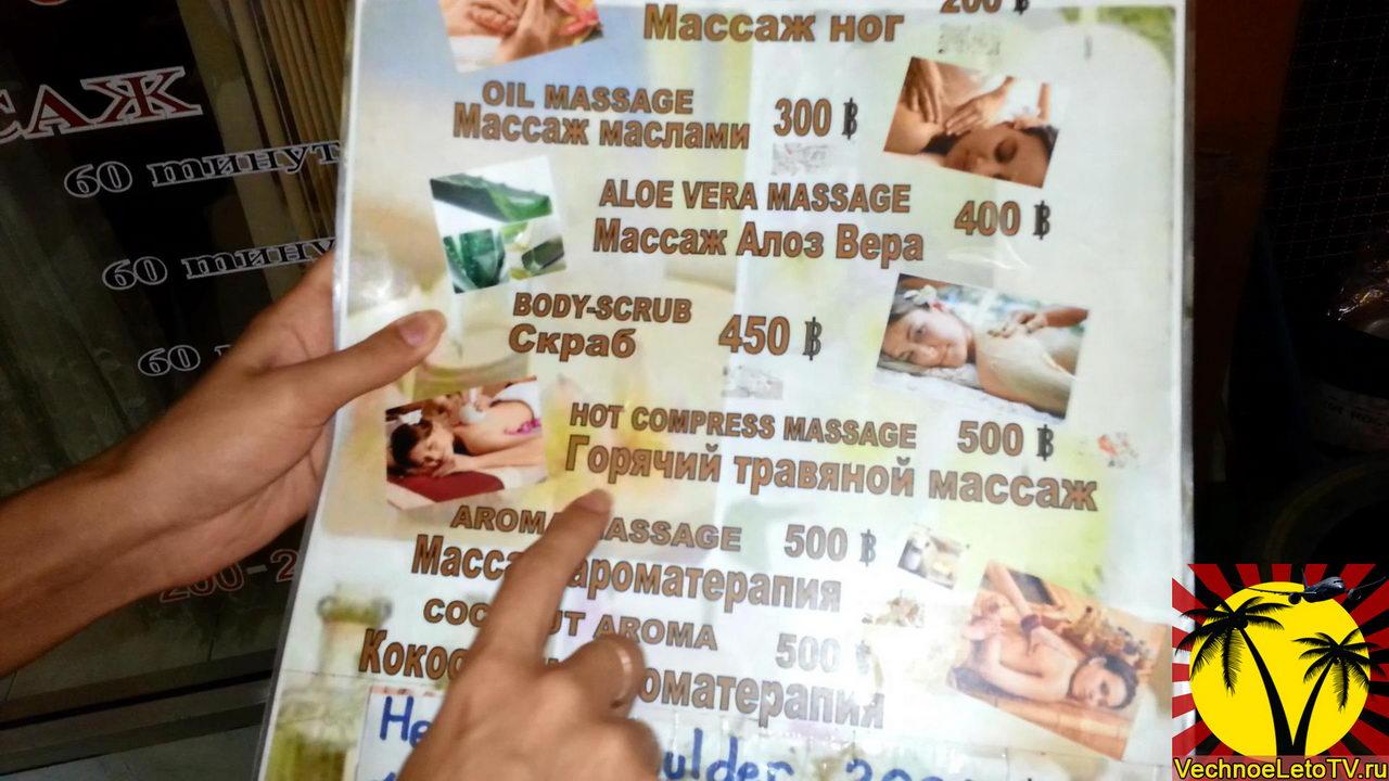 Цены-на-массаж-в-Тайланде