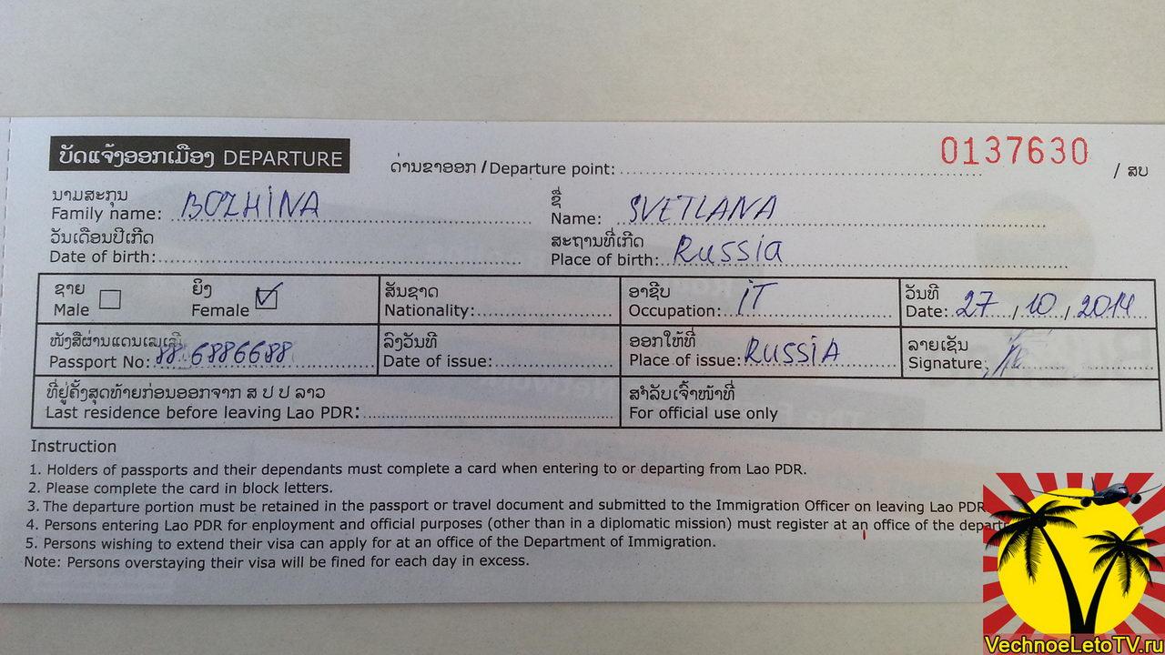 Arrival card - заполнение бланка