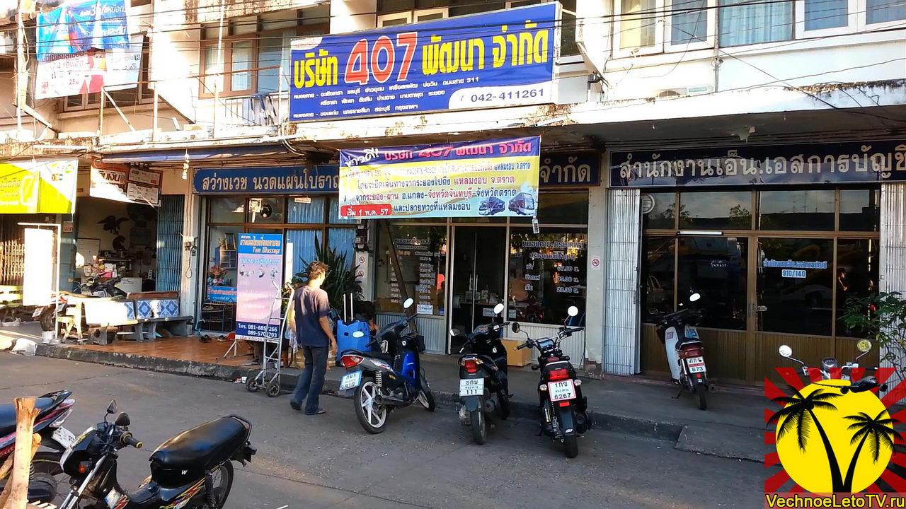 Автобусная станция в Нонг Чае, Тайланд