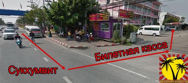 Билетная касса в Паттайе, покупка билета до Нонг Хая, Лаос