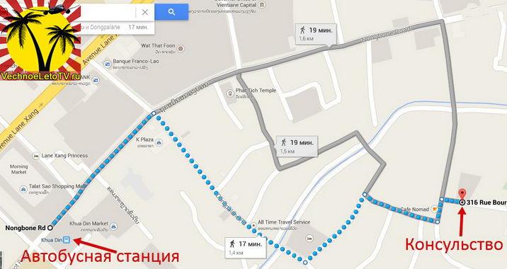 Карта маршрута от автобусной станции до консульства во Вьентьяне