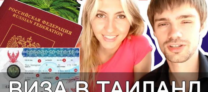 Виза в Тайланд — получение студенческой визы в Лаосе