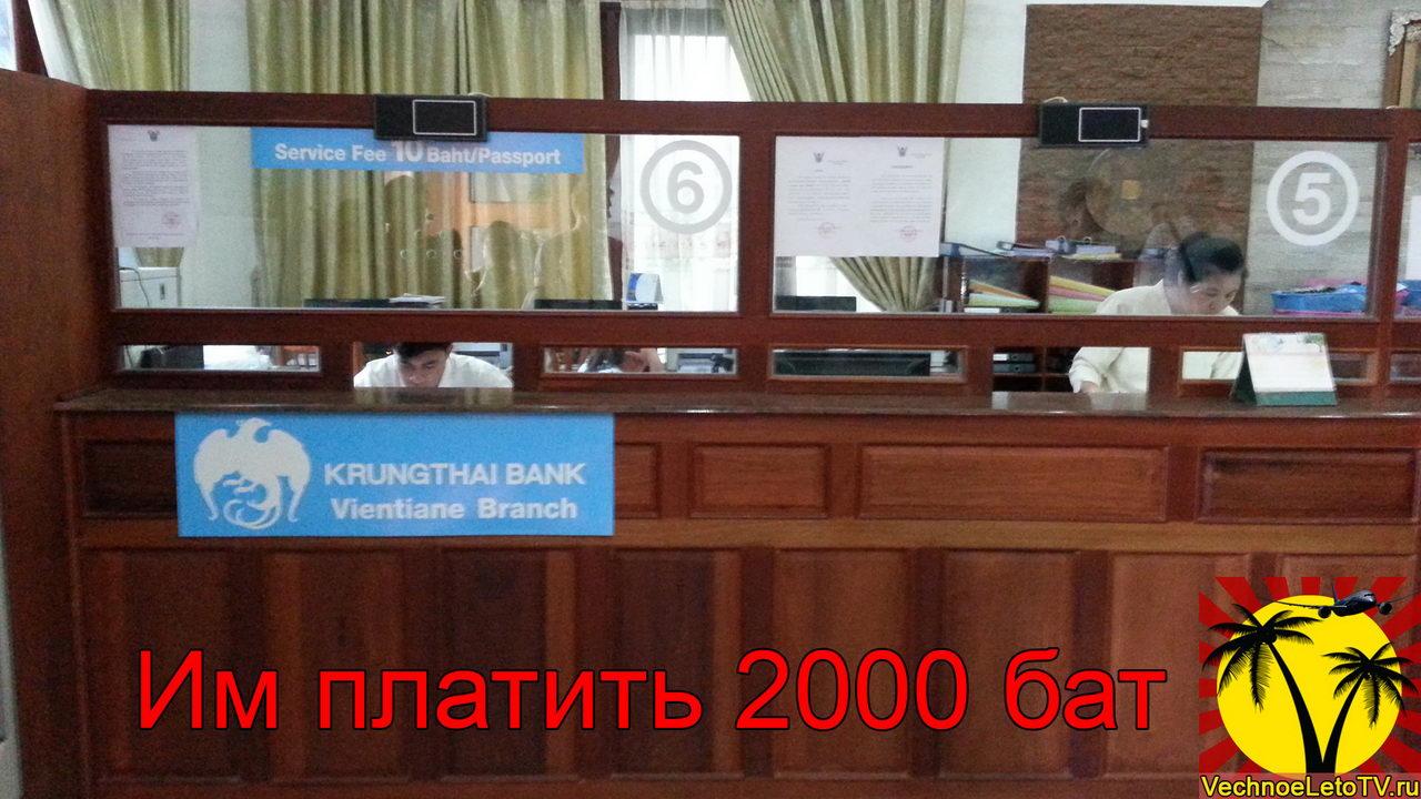 Сотрудники второго здания - им платить 2000 бат за визу