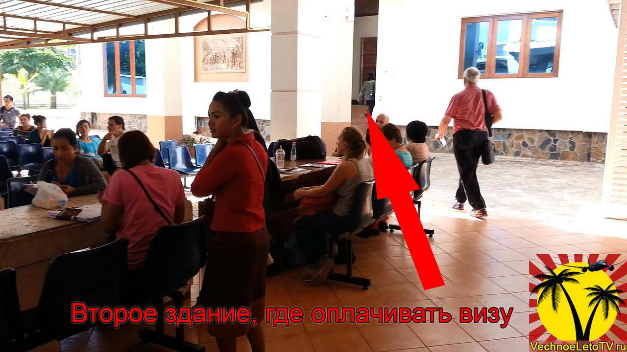 Второе здание, где оплачивается виза в Тайланд