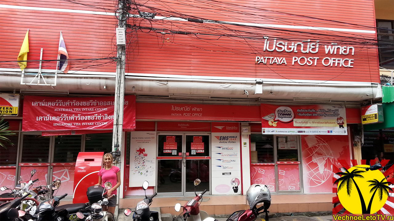 Тайская-почта