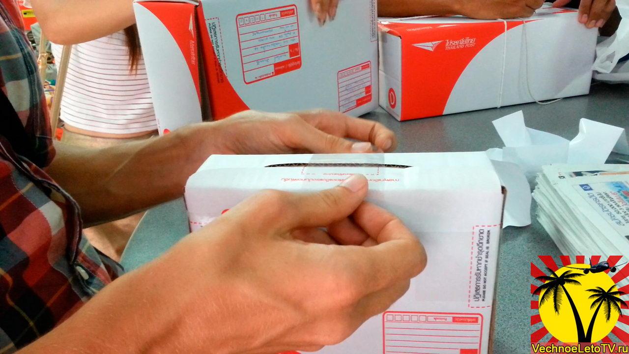 Почта-в-Тайланде