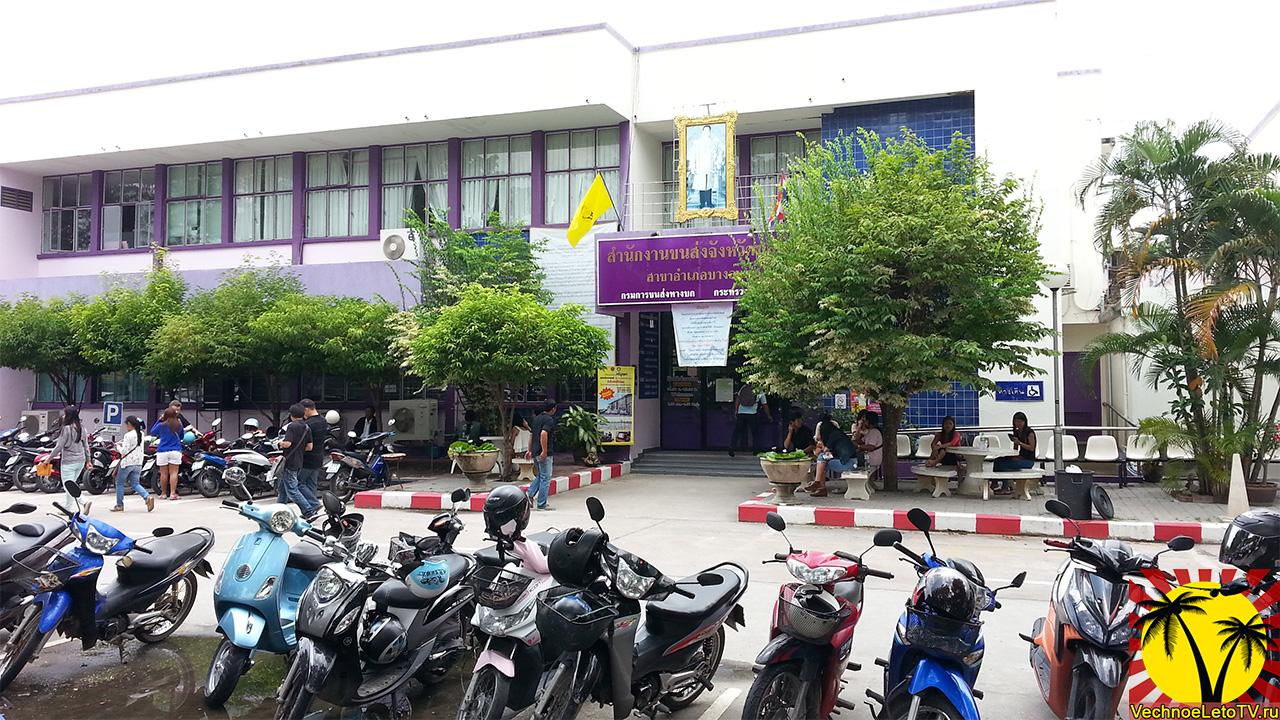 Как получить права в Тайланде