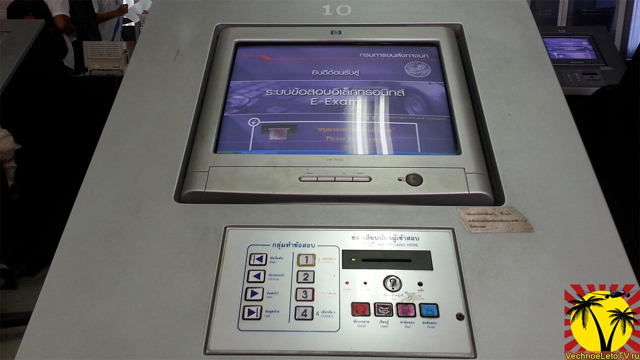 Комьютер на котором сдают экзамен на права в Тайланде