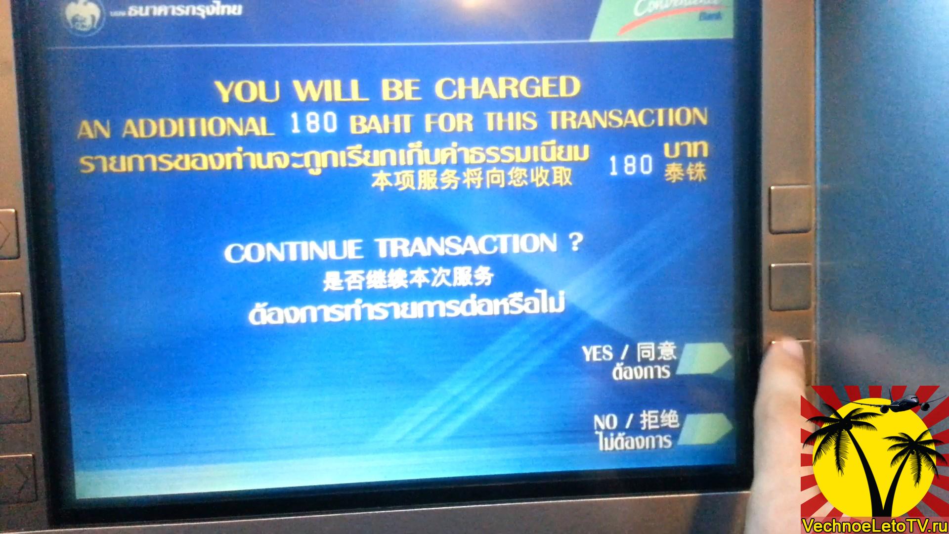 Банкомат-в-Тайланде