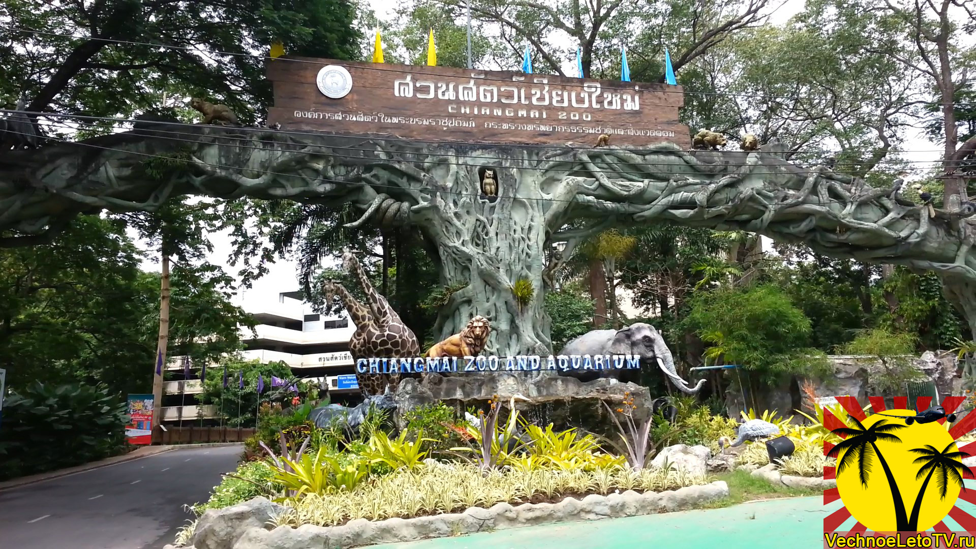 Зоопарк-в-Чиангмае