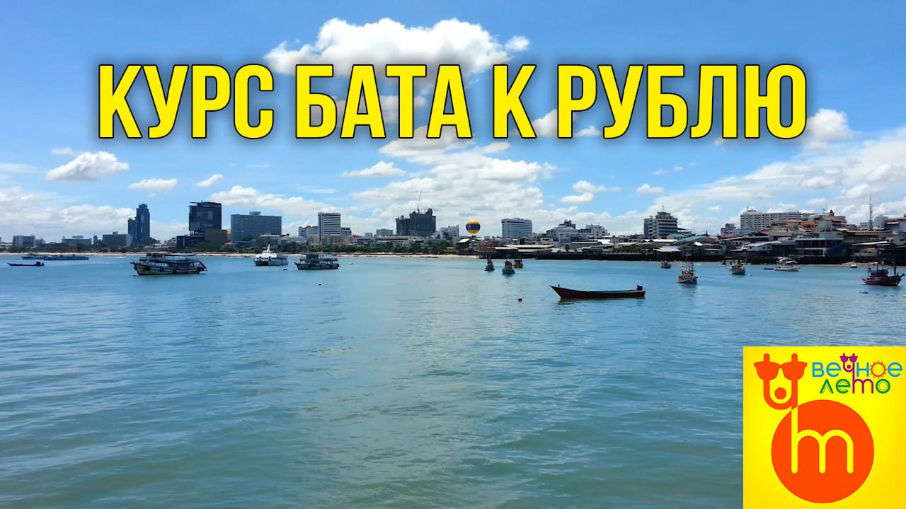 Курс бата к рублю на сегодня в Паттайе