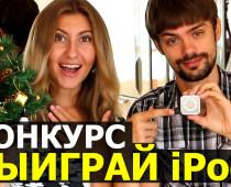КОНКУРС — ВЫИГРАЙ iPod Shuffle