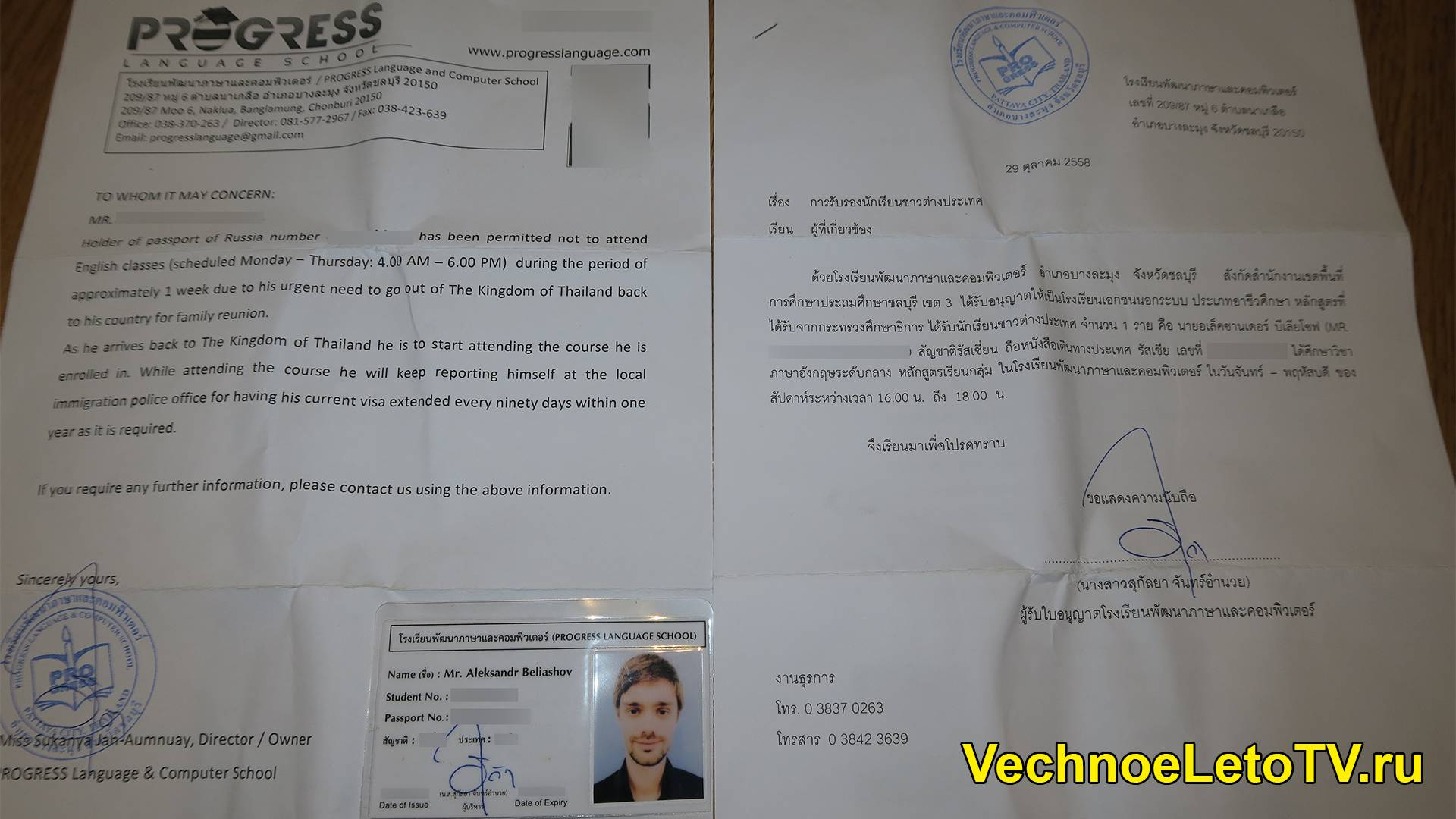 Re-entry school documents thailand - Как сделать риентри (Re-entry) в Таиланде
