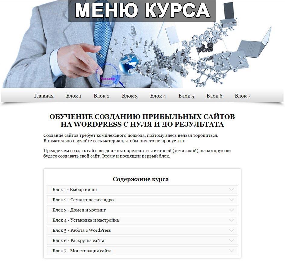 Скачать курс создания сайта управляющая компания оплата на сайте